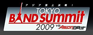 BandSummit2009-2.jpg