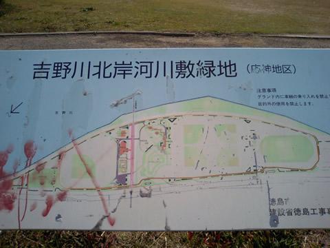 四国三郎(ジョギングコース)