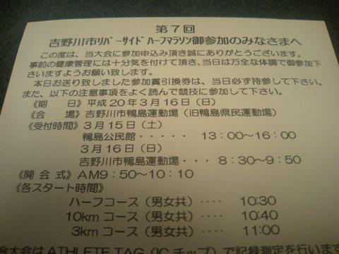 吉野川リバーサイドマラソン