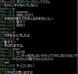 ちゃぷいじり2