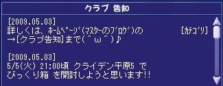 5 03 【運命の絃】クラブ告知
