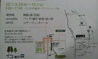 20110922_2292560.jpg