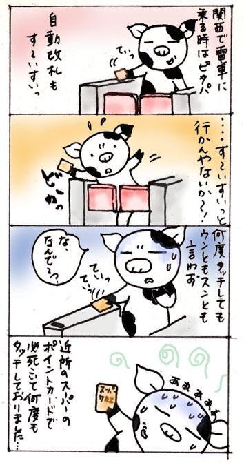 moobu-com12.jpg