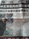 四川大地震3