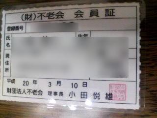 furoukai1.jpg