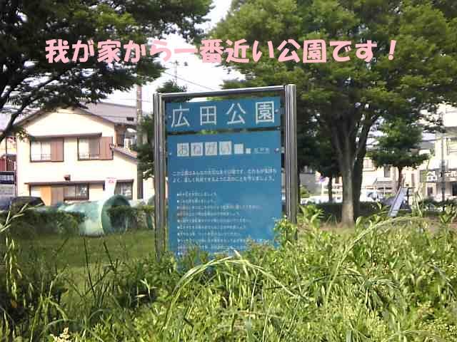 05広田公園.jpg
