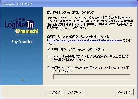 Hamachiサムネイル