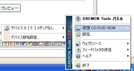 Daemon Toolsサムネイル