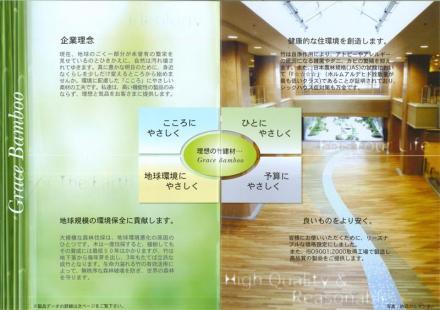 竹フローリングカタログ商品説明
