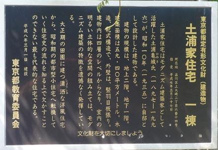 土浦亀城⑥