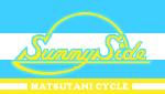 サニーサイド松谷サイクル