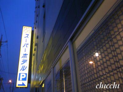 spホテル小山1
