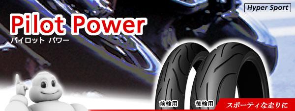 pilot_power.jpg