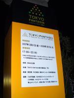 東京ファンタジア