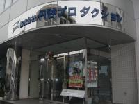 円谷プロ②