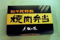 叙々苑焼肉弁当①
