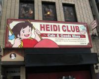 ハイジクラブ