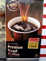 マックコーヒー③