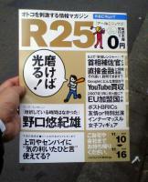 R25.jpg