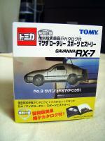 RX7.jpg