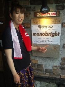 モノブライトー!!!
