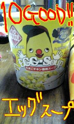 10GOODなスープ