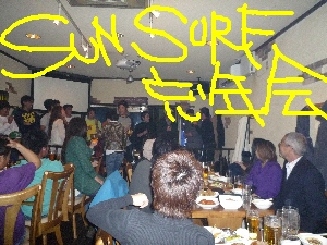 SUN SURF 忘年会 2008