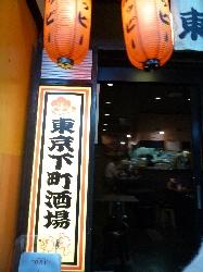 東京下町酒場。
