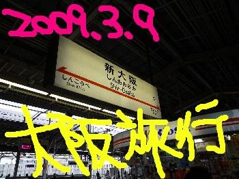 大阪旅行!!
