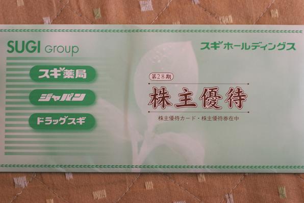 yuutai 021