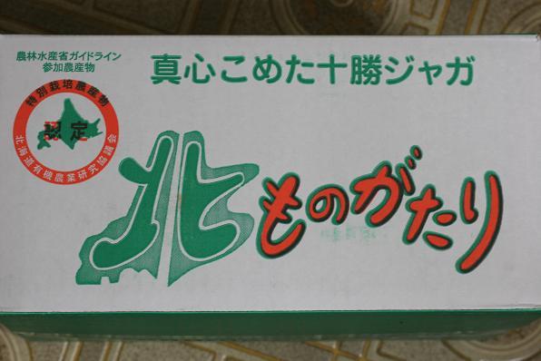 kitaakari 001
