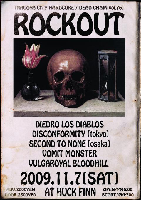 Rockout[1]_convert_20091002185135