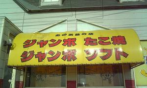 浜益のお店