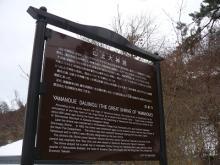 山上大神宮の立看板
