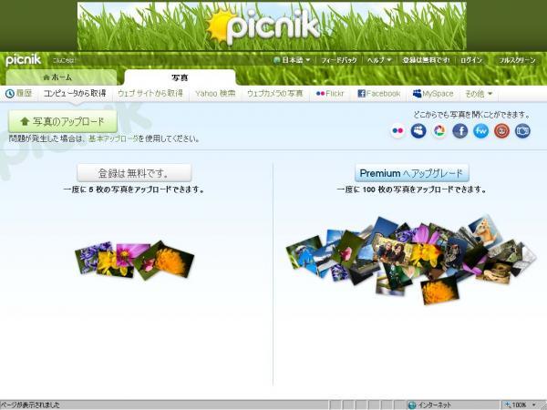 picnik画像補正サイト01.jpg