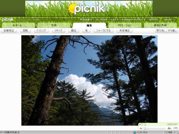 picnik画像補正サイト01-1.jpg