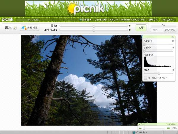 picnik画像補正サイト02.jpg