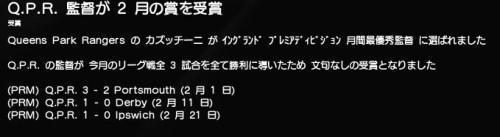 2月監督賞