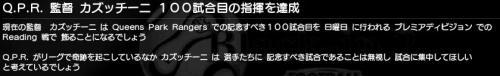 100試合目