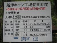 船津キャンプ場-22