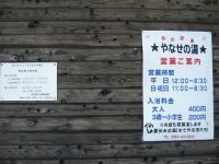 魚梁瀬オートキャンプ場-16