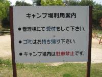 蜂ヶ峯総合公園-17