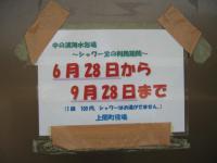 中の浦海水浴場-08