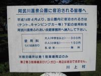 萩阿武川温泉キャンプ場-01