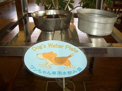 ワンちゃん用水のみ皿