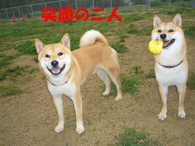 笑顔の二人