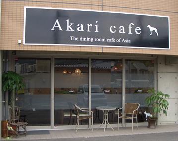 Akari cafe
