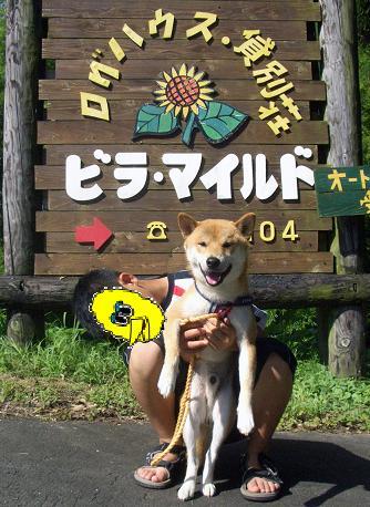 ビラ・マインド オート・キャンプ場