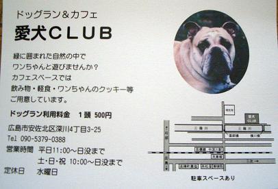 愛犬Club