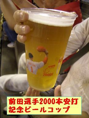記念ビールコップ